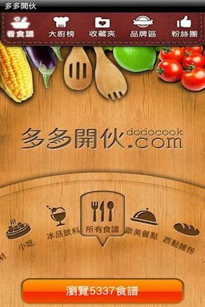 多多開伙dodocook – 食譜分享 App