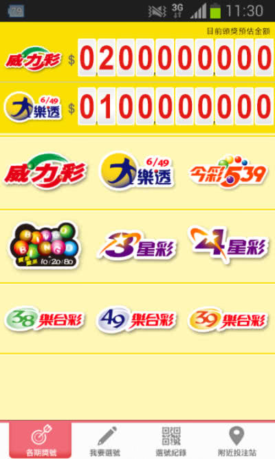 台彩行動選號 – 台彩官方推出的 App