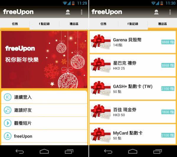 freeUpon – 手指點一點完成簡單任務就可得到免費點數的 App