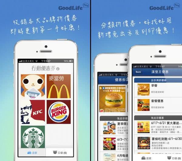行動優惠券 – 星巴克、麥當勞、全家等數十家店家優惠券 App