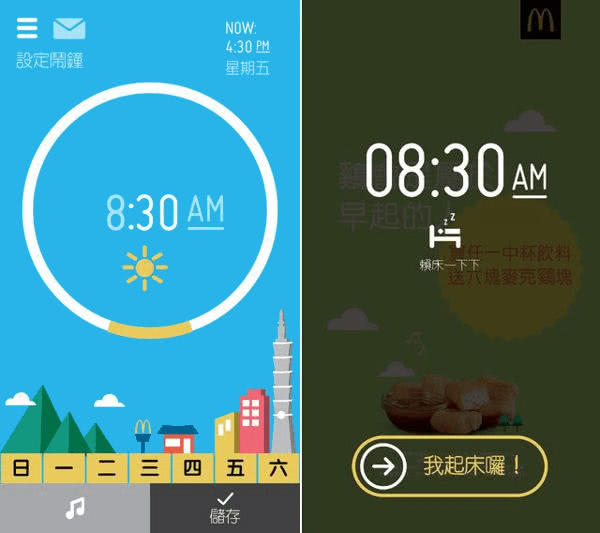 麥當勞鬧鐘 – 每天叫您起床還送超值優惠券的 App