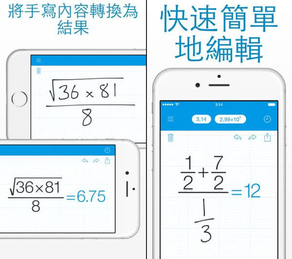 MyScript Calculator – 手寫計算機 App