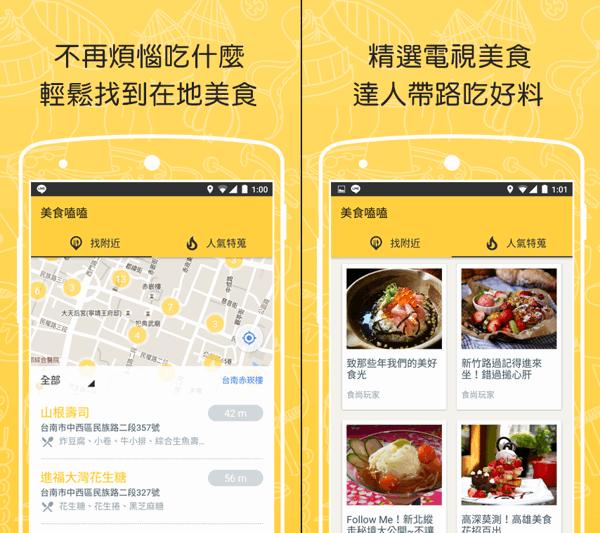 美食嗑嗑 – 全台熱門餐廳小吃地圖 App