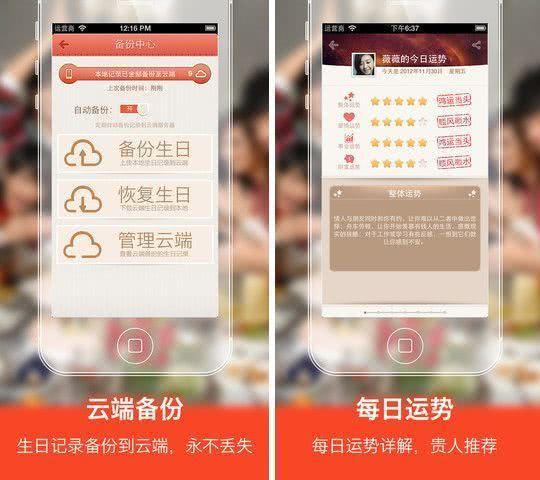 生日管家 App