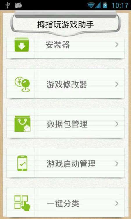 拇指玩 App