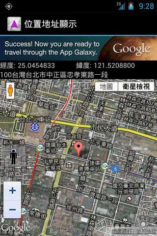 位置地址顯示 App