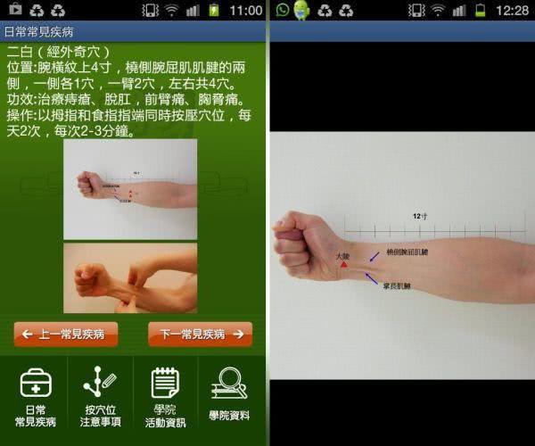 強身健體穴位按摩法 App