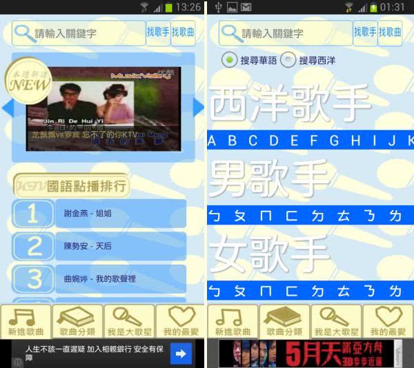 K歌大王 App