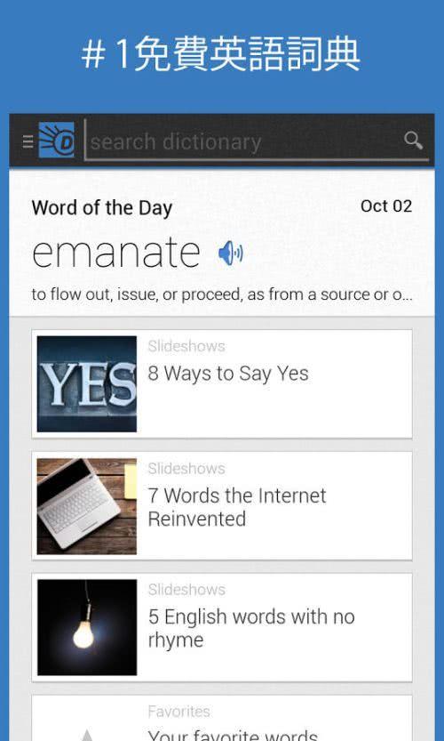 Dictionary.com 免費英語詞典 App