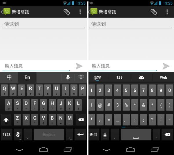Google 注音輸入法 App