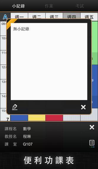 便利功課表 App