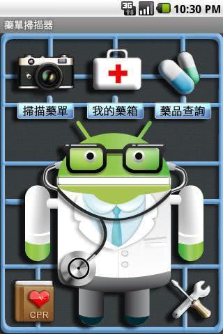 家庭醫生 App
