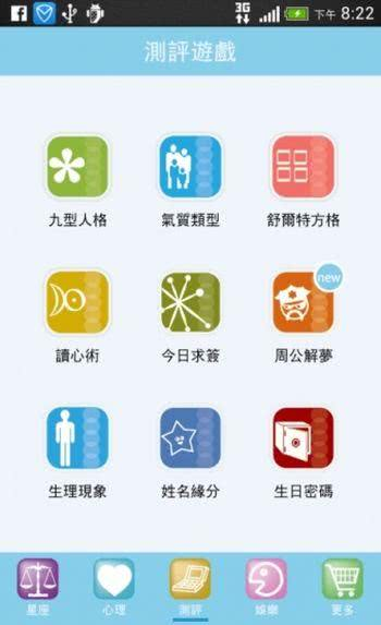 星座遊戲大全 App