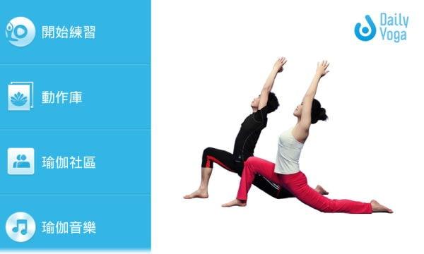 每日瑜伽 App