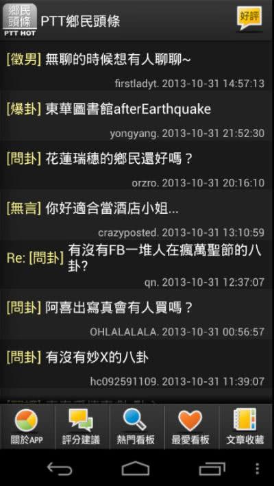 PTT鄉民頭條 App
