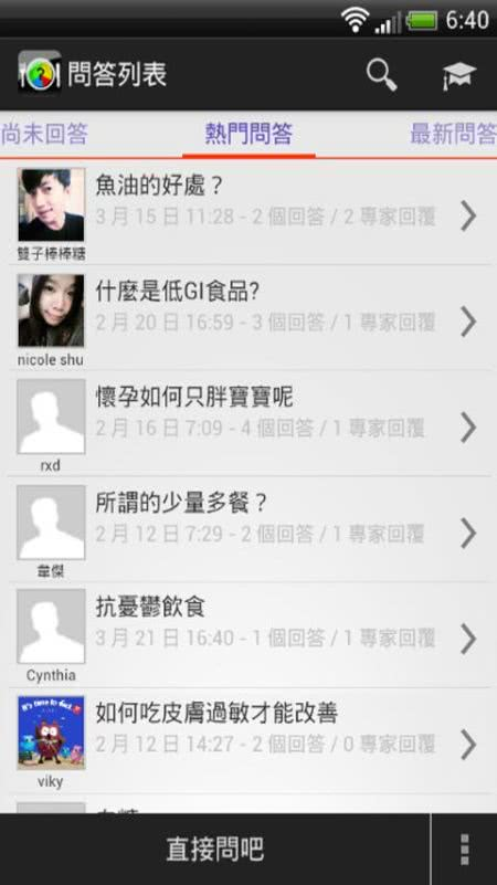 好營養 GoodNutri App