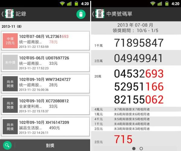 發票+ App