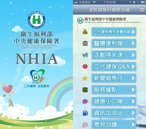 全民健保行動快易通 App