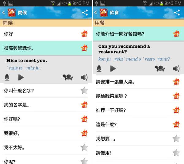 學外語 App