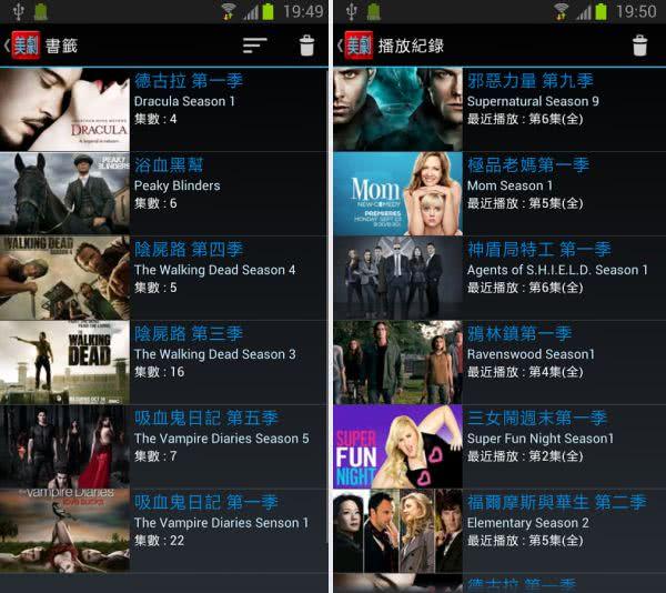 網路美劇 App