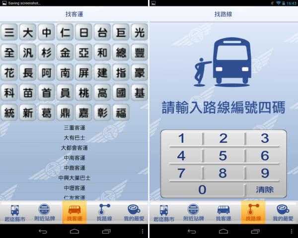 iBus-公路客運