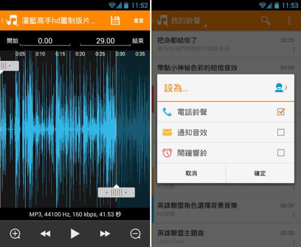 手機鈴聲 App
