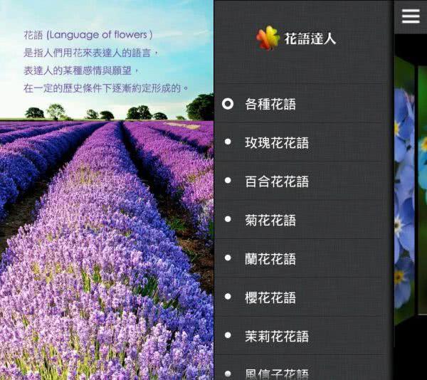 花語達人 App