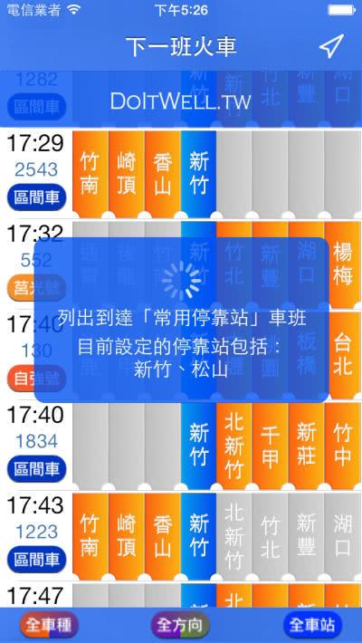 下一班火車 App