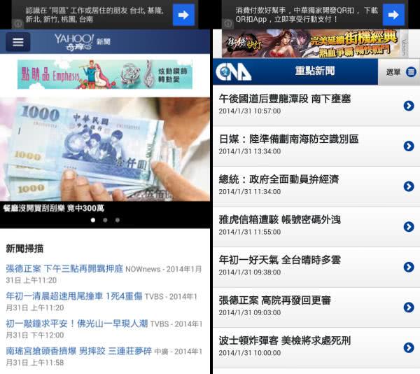 台灣四大報新聞