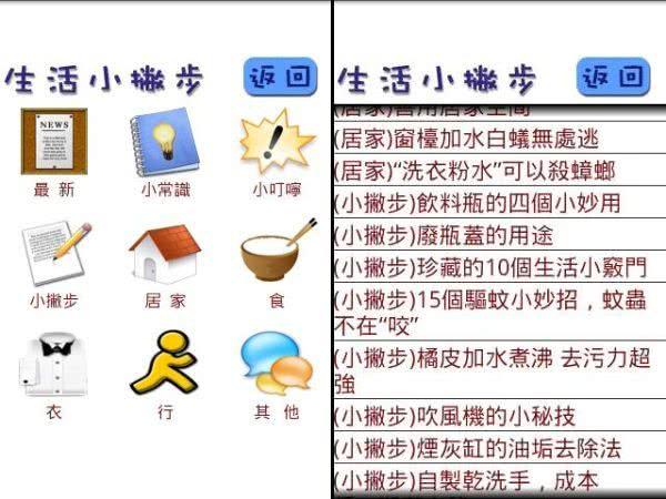 生活小常識 App