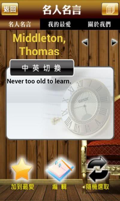 名人智慧錄 App