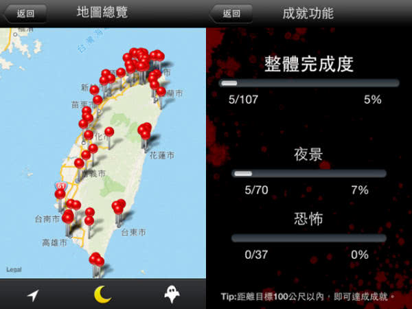 夜遊台灣 App