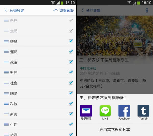 Yahoo新聞 App