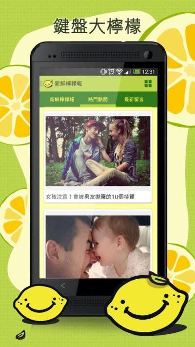 鍵盤大檸檬 App