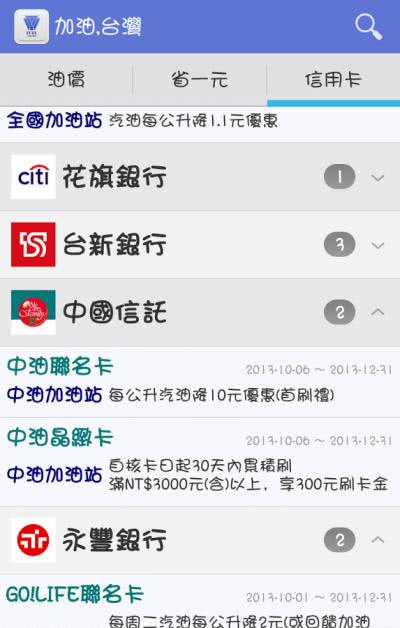 加油優惠,台灣 App