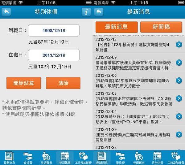 勞動精算師 App