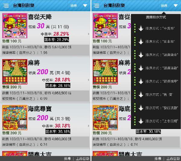 台灣刮刮樂 App