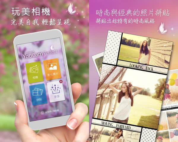 玩美相機 App