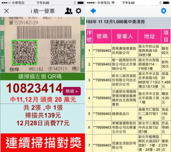 i 統一發票 App