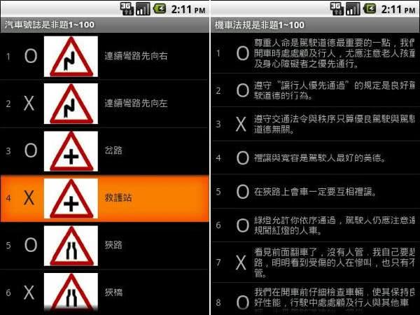 汽車、機車駕照考試題庫、模擬考秘笈 App