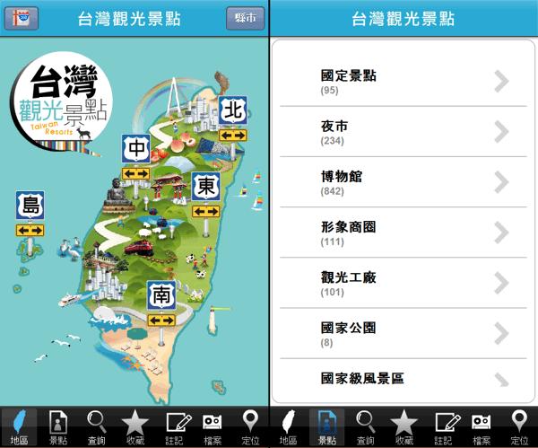 台灣觀光景點 App