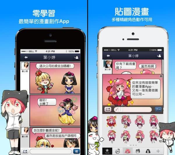 微畫 wewha App