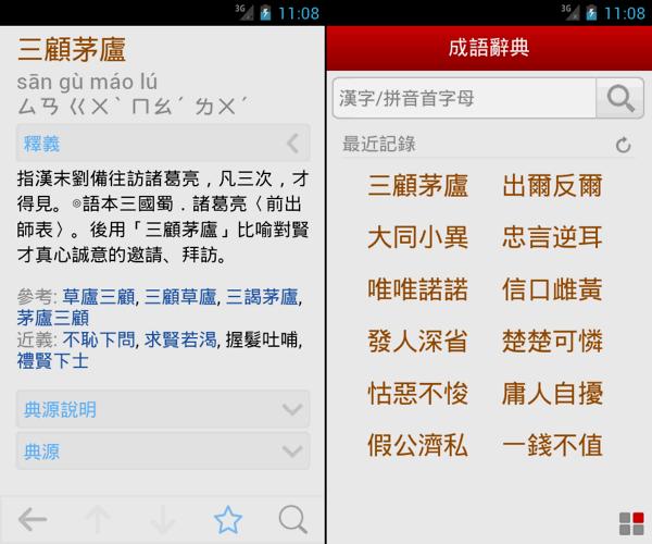 成語辭典 App