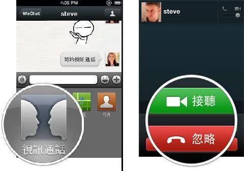 WeChat 微信 App