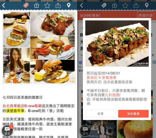 愛食記 App