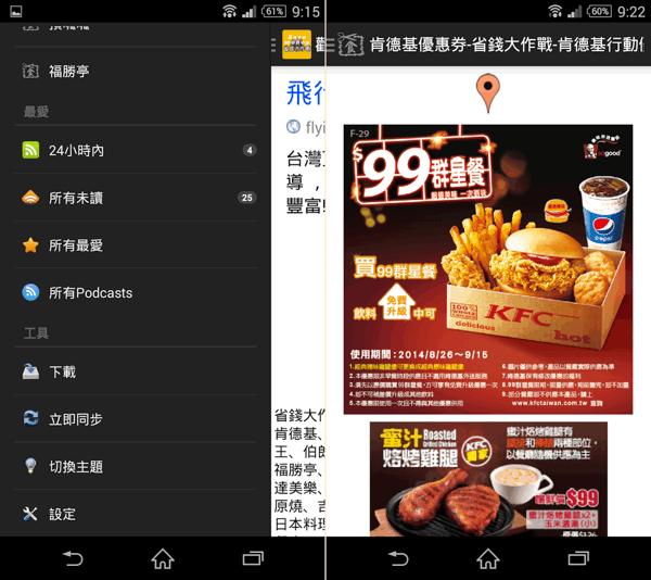 省錢大作戰 App