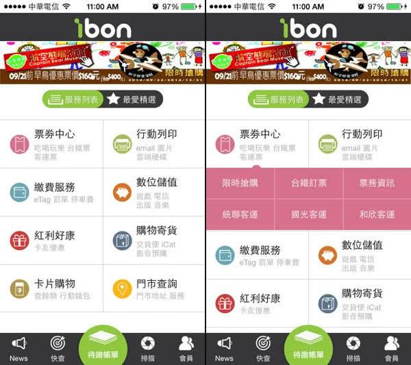 ibon行動生活站 App