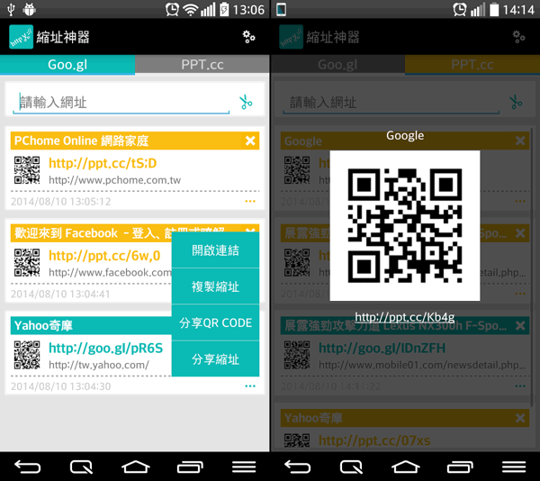 縮址神器 App
