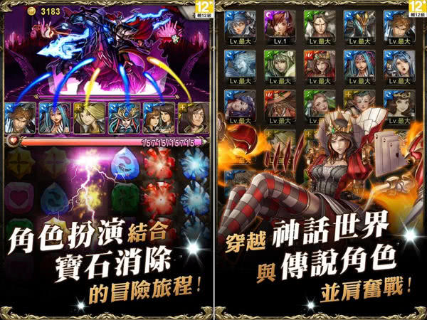 神魔之塔 Tower Of Saviors App