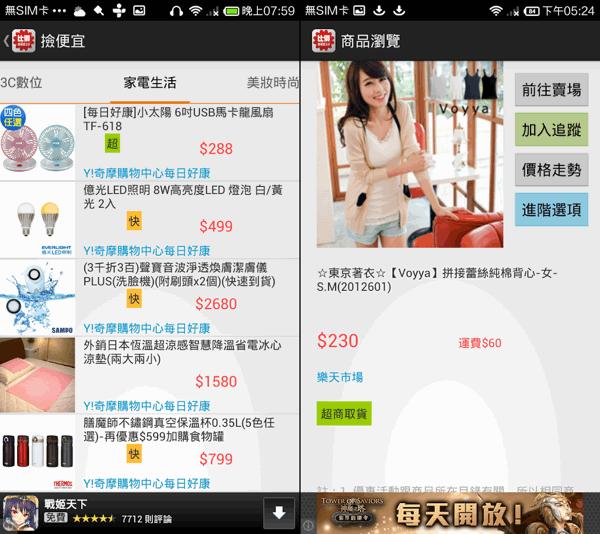 比價撿便宜 App
